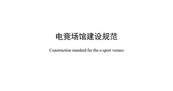《电竞场馆建设规范》
